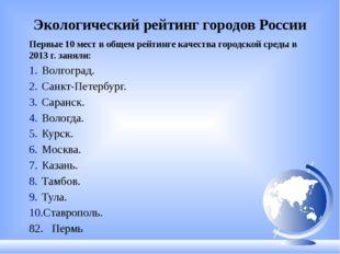 Экологический рейтинг городов России Первые 10 мест в общем рейтинге качества