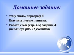 Домашнее задание: тему знать, параграф 8 Выучить новые понятия. Работа с к/к