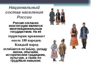 территории проживает около 180 народов. Каждый народ