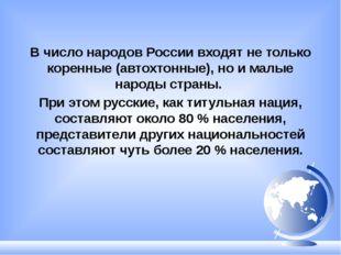 В число народов России входят не только коренные (автохтонные), но и малые на