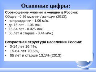 Соотношение мужчин и женщин в России: Общее - 0,86 мужчин / женщин (2013): пр