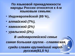 По языковой принадлежности народы России относятся к 4-м языковым семьям: Инд