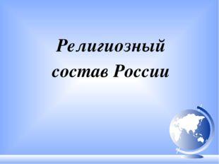 Религиозный состав России