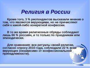 Религия в России Кроме того, 3 % респондентов высказали мнение о том, что яв