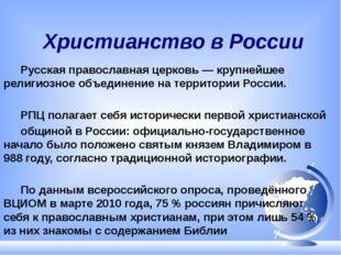 Христианство в России Русская православная церковь — крупнейшее религиозное