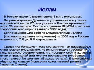 Ислам В России насчитывается около 8 млн. мусульман. По утверждениям Духовн
