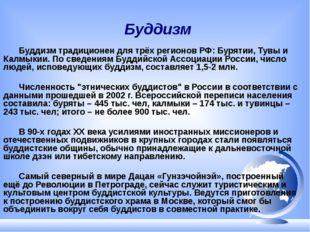 Буддизм Буддизм традиционен для трёх регионов РФ: Бурятии, Тувы и Калмыкии.