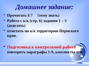 Домашнее задание: Прочитать § 7 (тему знать) Работа с к/к (стр. 6) задания 1
