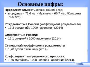 Продолжительность жизни на 2014 год: в среднем - 71,6 лет (Мужчины - 66,7 лет