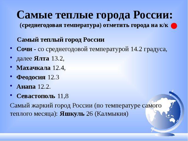 Самые теплые города России: (среднегодовая температура) отметить города на к/...