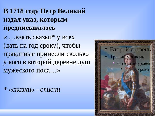 В 1718 году Петр Великий издал указ, которым предписывалось « …взять сказки*...