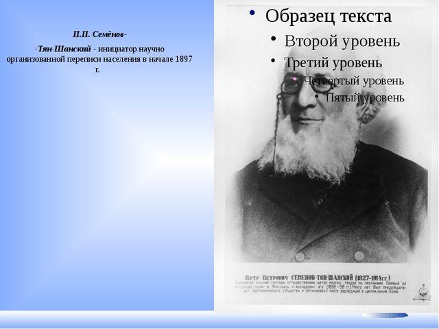 П.П. Семёнов- -Тян-Шанский - инициатор научно организованной переписи населен...