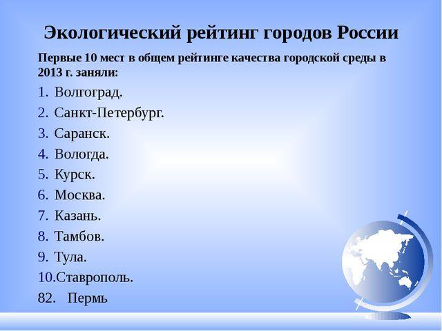 Экологический рейтинг городов России Первые 10 мест в общем рейтинге качества...
