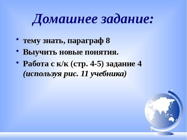 Домашнее задание: тему знать, параграф 8 Выучить новые понятия. Работа с к/к...
