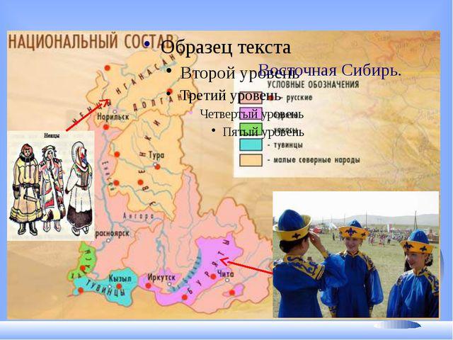 Восточная Сибирь.
