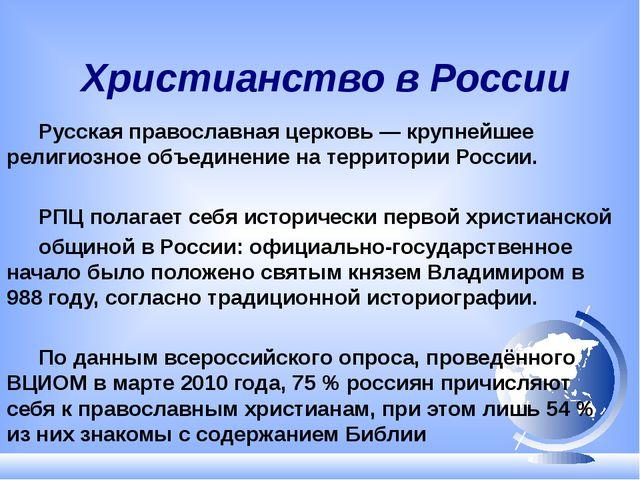 Христианство в России Русская православная церковь — крупнейшее религиозное...