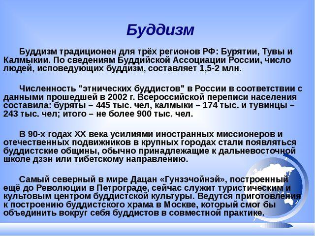 Буддизм Буддизм традиционен для трёх регионов РФ: Бурятии, Тувы и Калмыкии....
