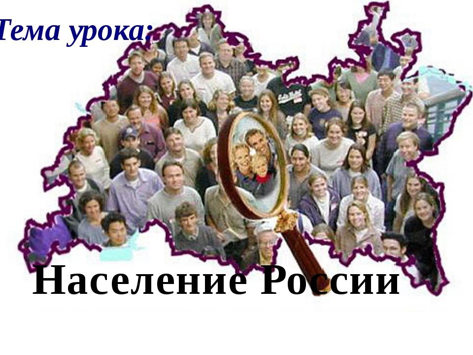 Население России Тема урока: