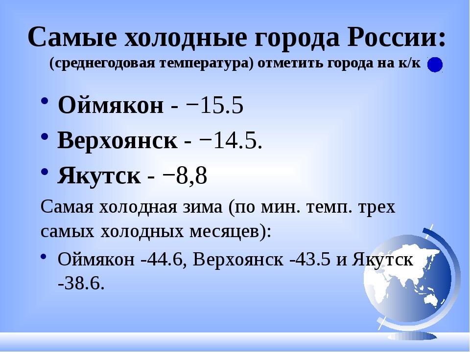 Самые холодные города России: (среднегодовая температура) отметить города на...