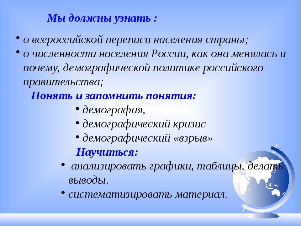 о всероссийской переписи населения страны; о численности населения России, ка...