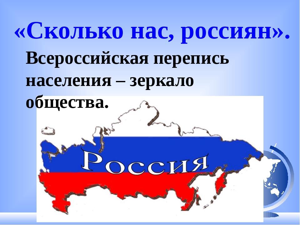 «Сколько нас, россиян». Всероссийская перепись населения – зеркало общества.