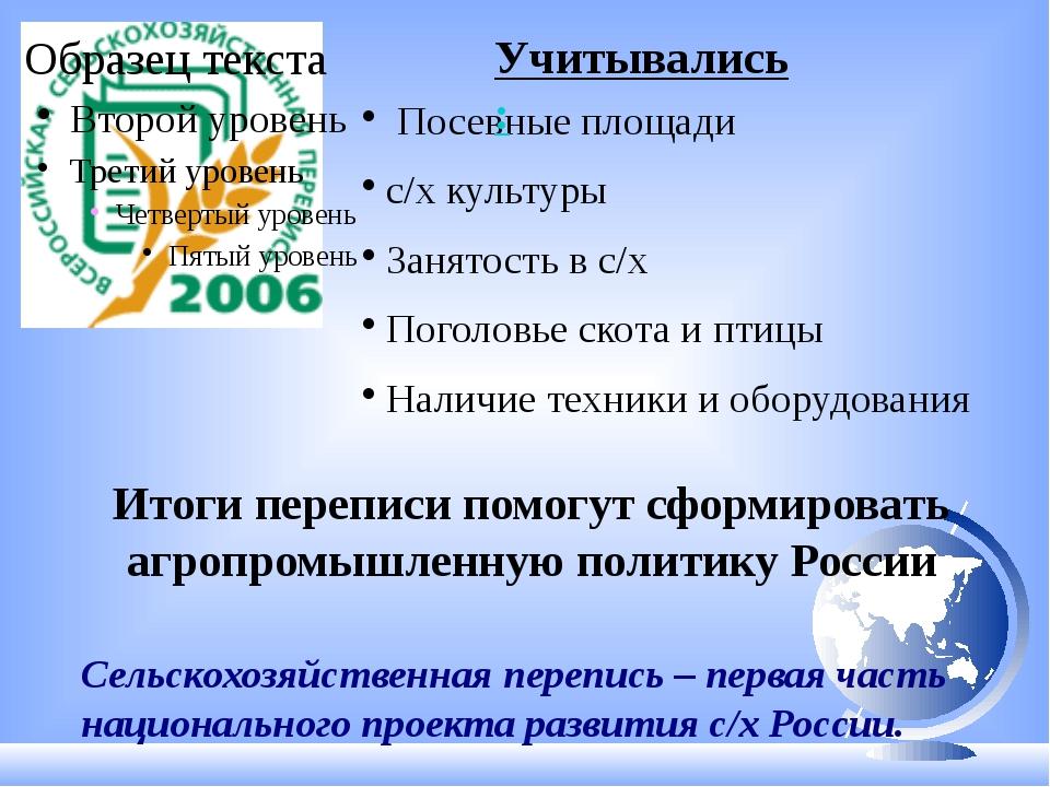 Сельскохозяйственная перепись – первая часть национального проекта развития с...