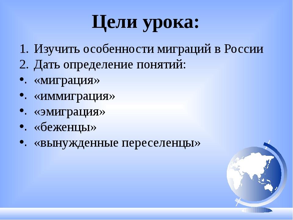 Цели урока: Изучить особенности миграций в России Дать определение понятий: «...