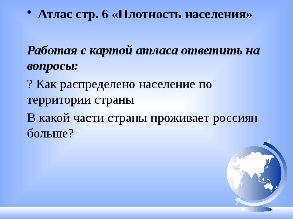 Атлас стр. 6 «Плотность населения» Работая с картой атласа ответить на вопрос...