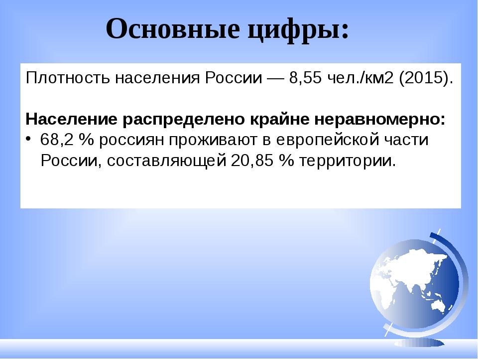 Плотность населения России — 8,55 чел./км2 (2015). Население распределено кра...