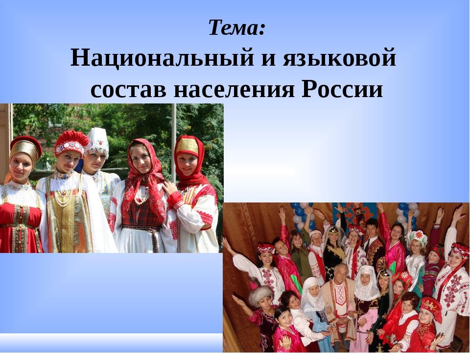 Тема: Национальный и языковой состав населения России