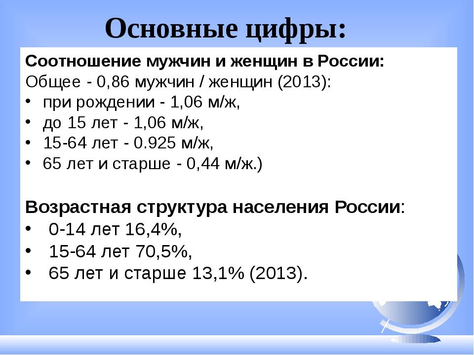 Соотношение мужчин и женщин в России: Общее - 0,86 мужчин / женщин (2013): пр...