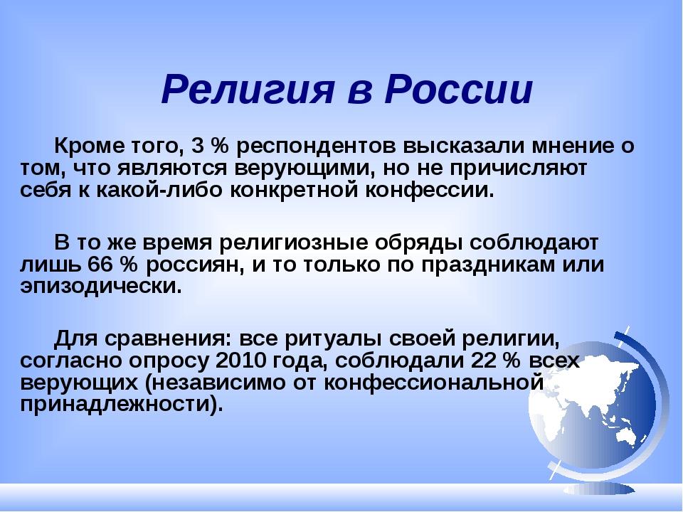 Религия в России Кроме того, 3 % респондентов высказали мнение о том, что яв...