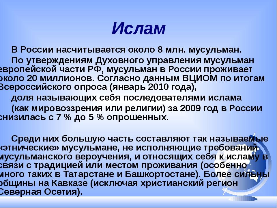 Ислам В России насчитывается около 8 млн. мусульман. По утверждениям Духовн...
