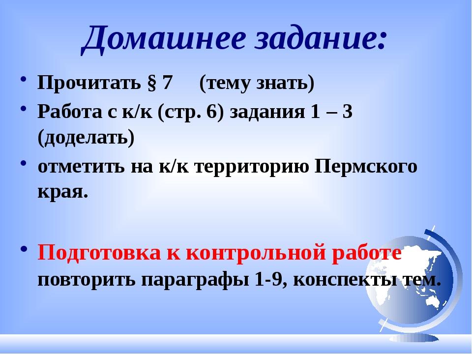 Домашнее задание: Прочитать § 7 (тему знать) Работа с к/к (стр. 6) задания 1...