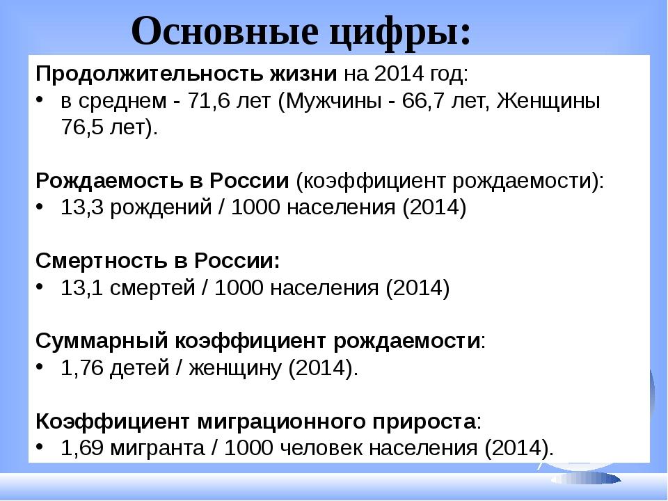 Продолжительность жизни на 2014 год: в среднем - 71,6 лет (Мужчины - 66,7 лет...
