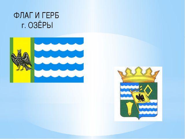 ФЛАГ И ГЕРБ г. ОЗЁРЫ