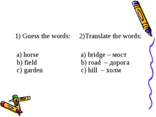 1) Guess the words:	 2)Translate the words: a) horse b) field c) garden	 a)