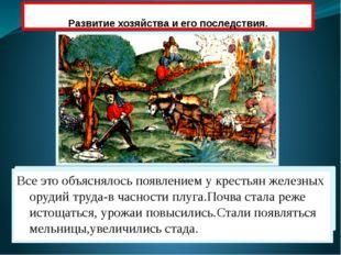 Развитие хозяйства и его последствия. В 11 веке в Европе большинство лесных у