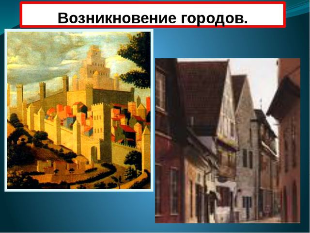 Возникновение городов.