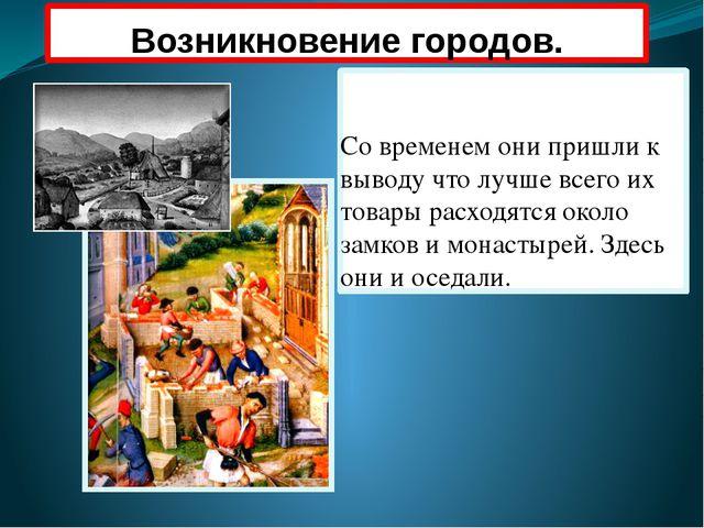 Возникновение городов. Со временем они пришли к выводу что лучше всего их тов...