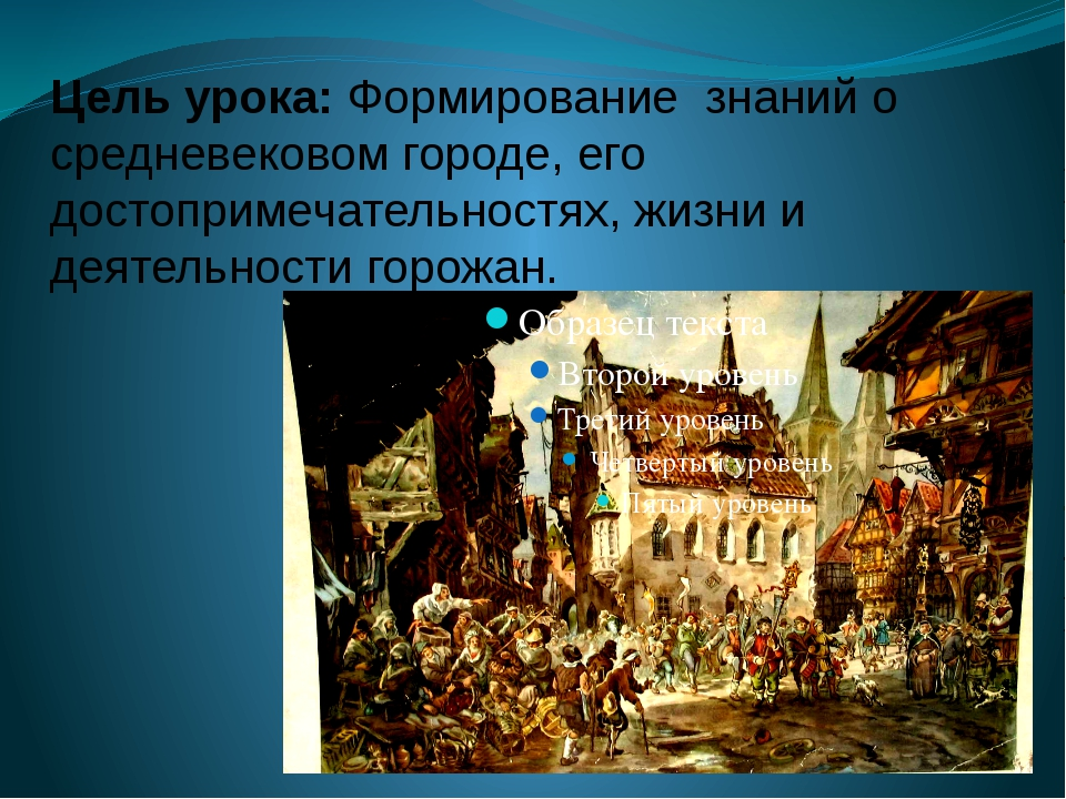 Цель урока: Формирование знаний о средневековом городе, его достопримечательн...