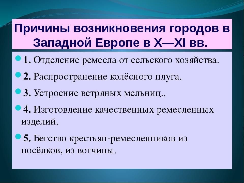 Причины возникновения городов в Западной Европе в X—XI вв. 1. Отделение ремес...