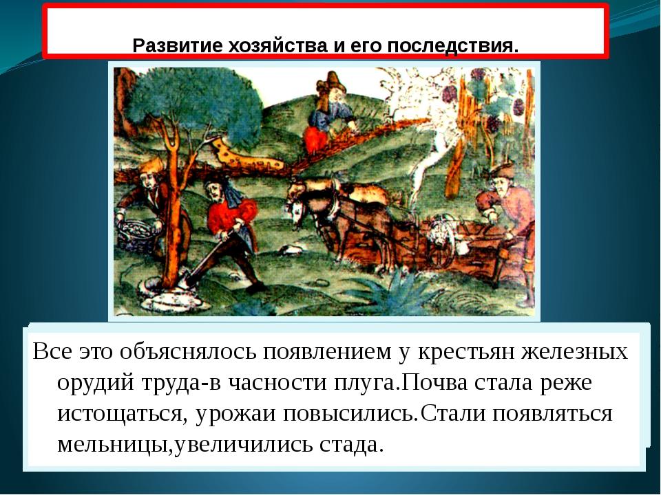 Развитие хозяйства и его последствия. В 11 веке в Европе большинство лесных у...