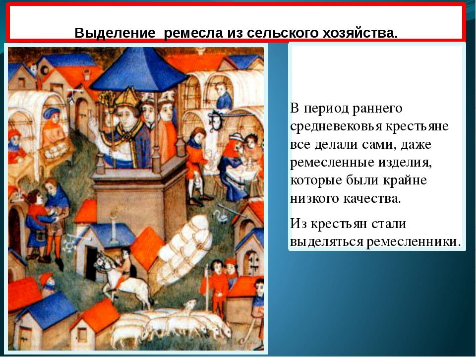 Выделение ремесла из сельского хозяйства. В период раннего средневековья крес...