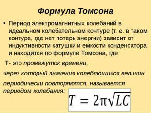 Формула Томсона Период электромагнитных колебаний в идеальном колебательном к