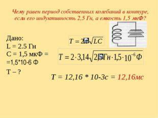 Чему равен период собственных колебаний в контуре, если его индуктивность 2,5