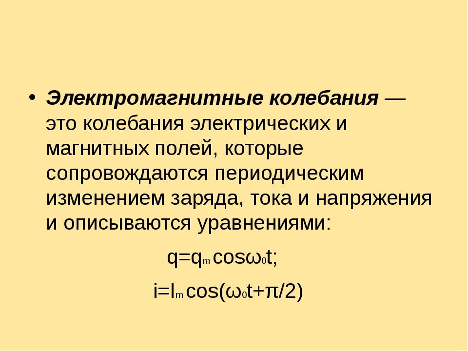 Электромагнитные колебания — это колебания электрических и магнитных полей, к...