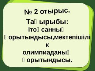 № 2 отырыс. Тақырыбы: Iтоқсанның қорытындысы,мектепішілік олимпиаданың қорыты