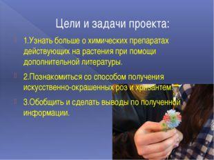 Цели и задачи проекта: 1.Узнать больше о химических препаратах действующих на