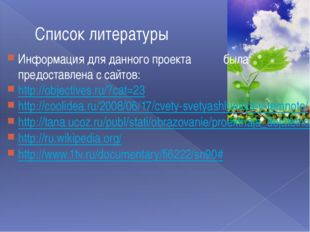 Список литературы Информация для данного проекта была предоставлена с сайтов: